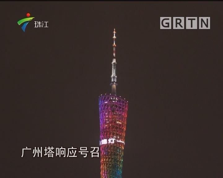 地球一小时 我们爱广州