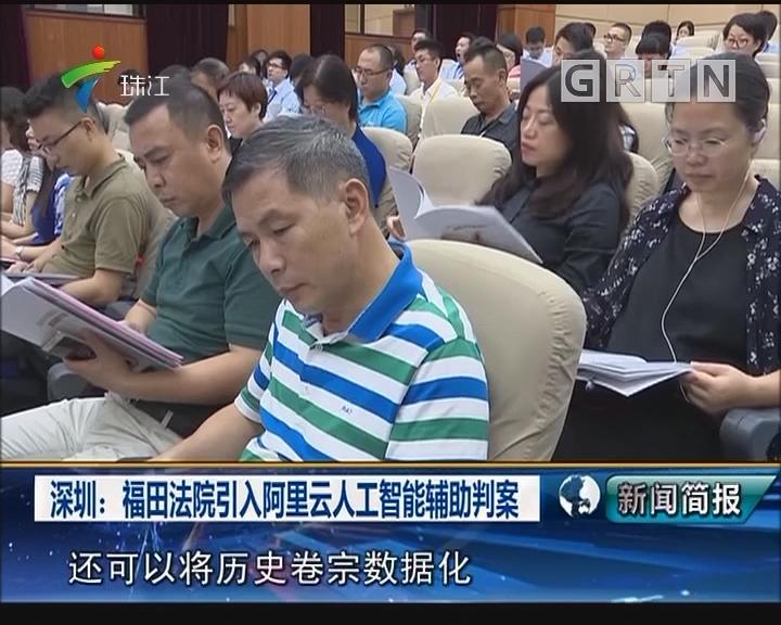 深圳:福田法院引入阿里云人工智能辅助判案