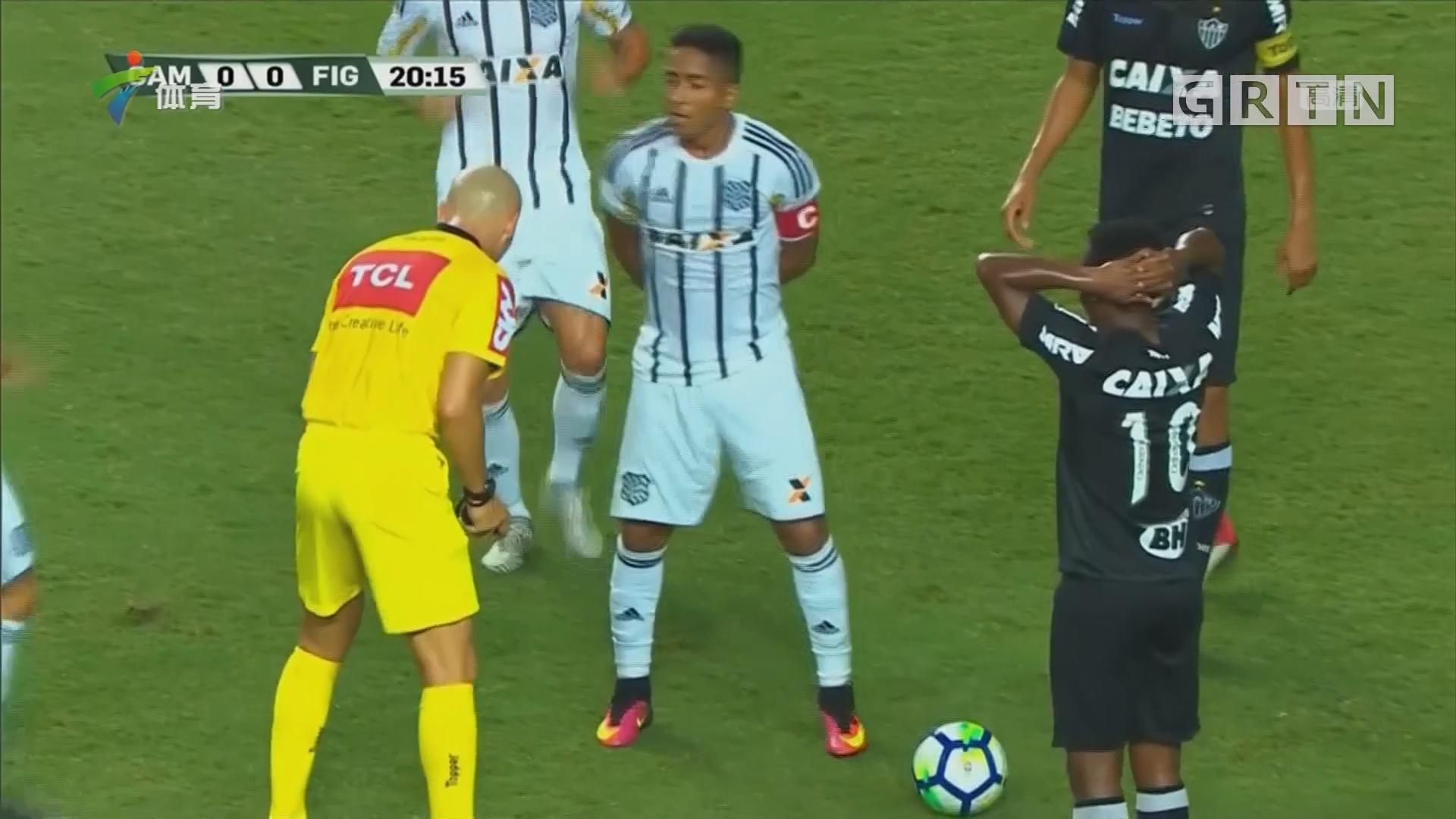 巴西杯第三轮——CAM vs FIG