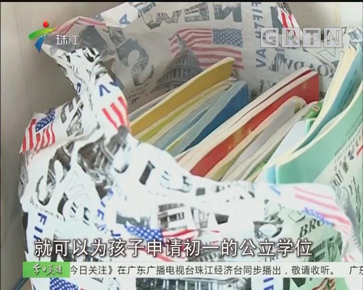 深圳:租房申请学位遇阻 房东坐地起价