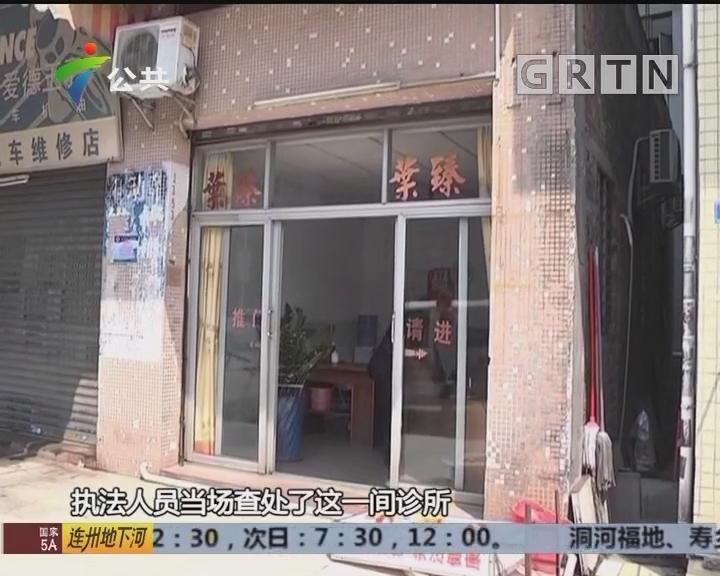 东莞:查处两次 黑诊所仍死灰复燃
