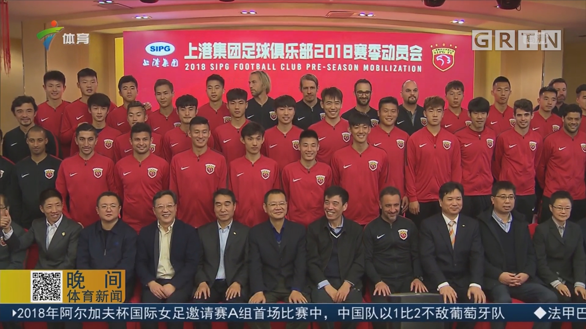 上港动员迎新赛季 强调赛风赛纪力求进步