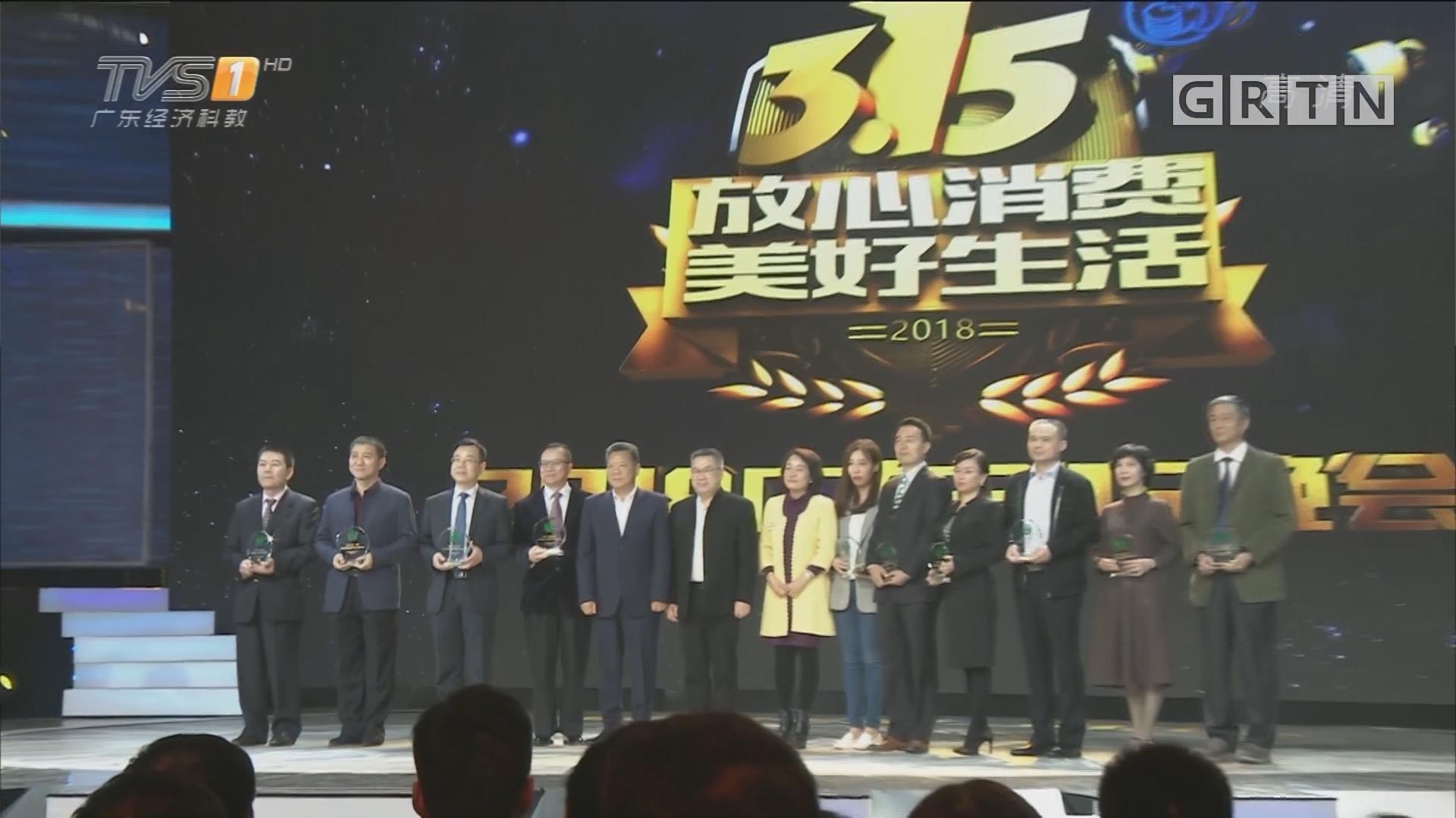 2018广东3·15晚会:为消费者发声