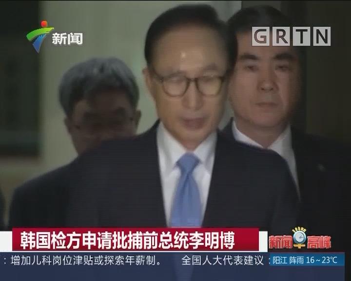 韩国检方申请批捕前总统李明博