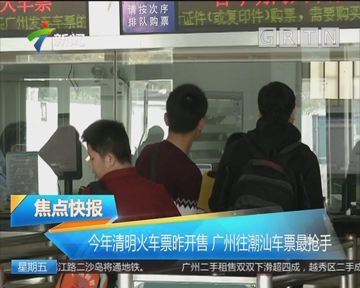 今年清明火车票昨开售 广州往潮汕车票最抢手