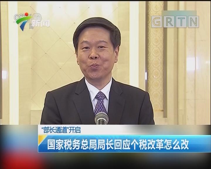 """""""部长通道""""开启:国家税务总局局长回应个税改革怎么改"""