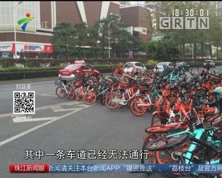 佛山:行完通济路却堵 共享单车堆满地