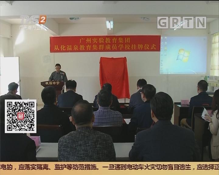 """广州教育改革:开启""""教育集群""""新模式 促教育均衡发展"""