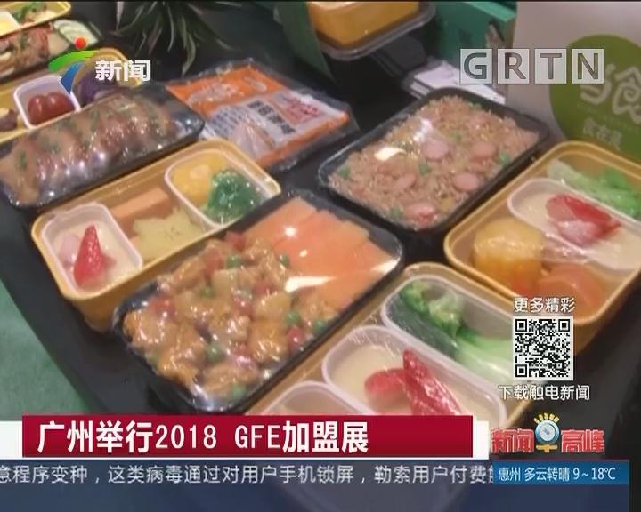 广州举行2018 GFE加盟展