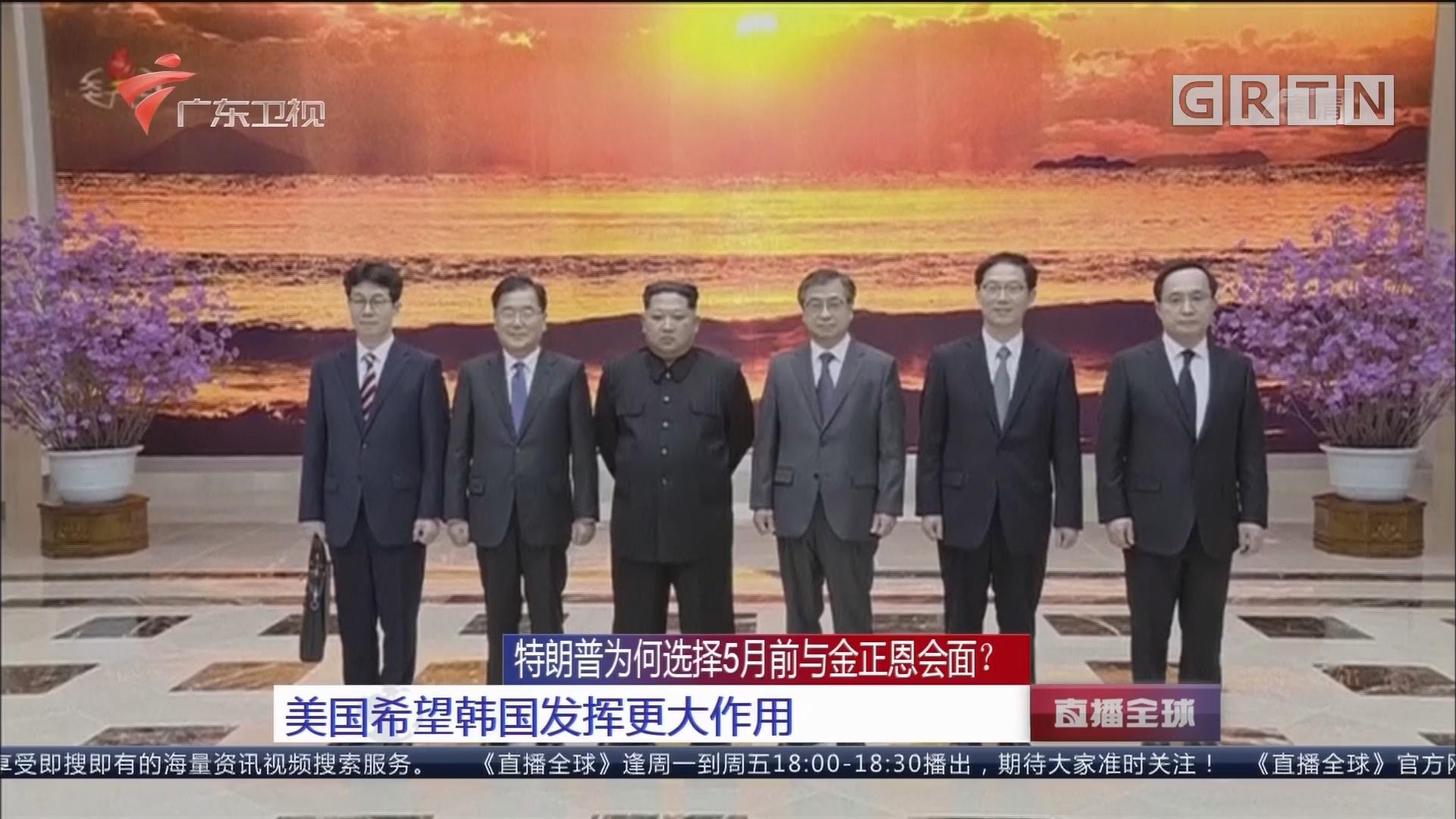 特朗普为何选择5月前与金正恩会面? 韩美从不同角度影响朝鲜