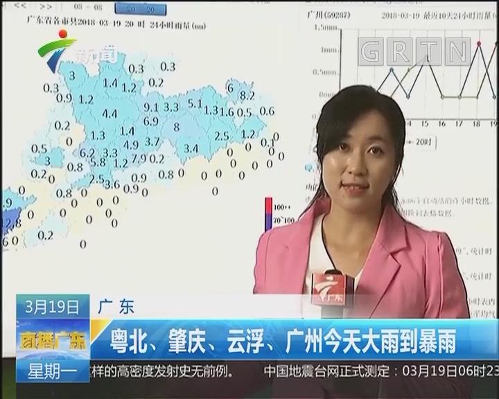 广东:粤北、肇庆、云浮、广州今天大雨到暴雨