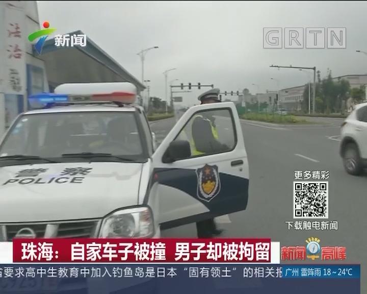 珠海:自家车子被撞 男子却被拘留