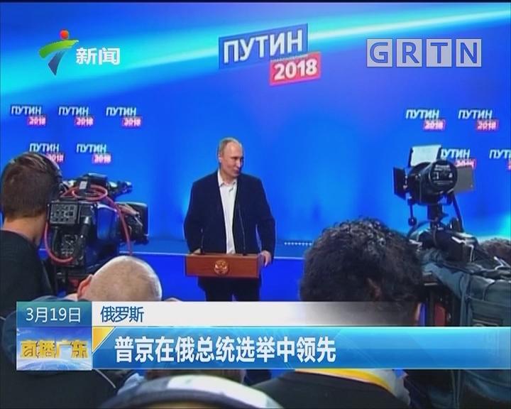 俄罗斯:普京在俄总统选举中领先