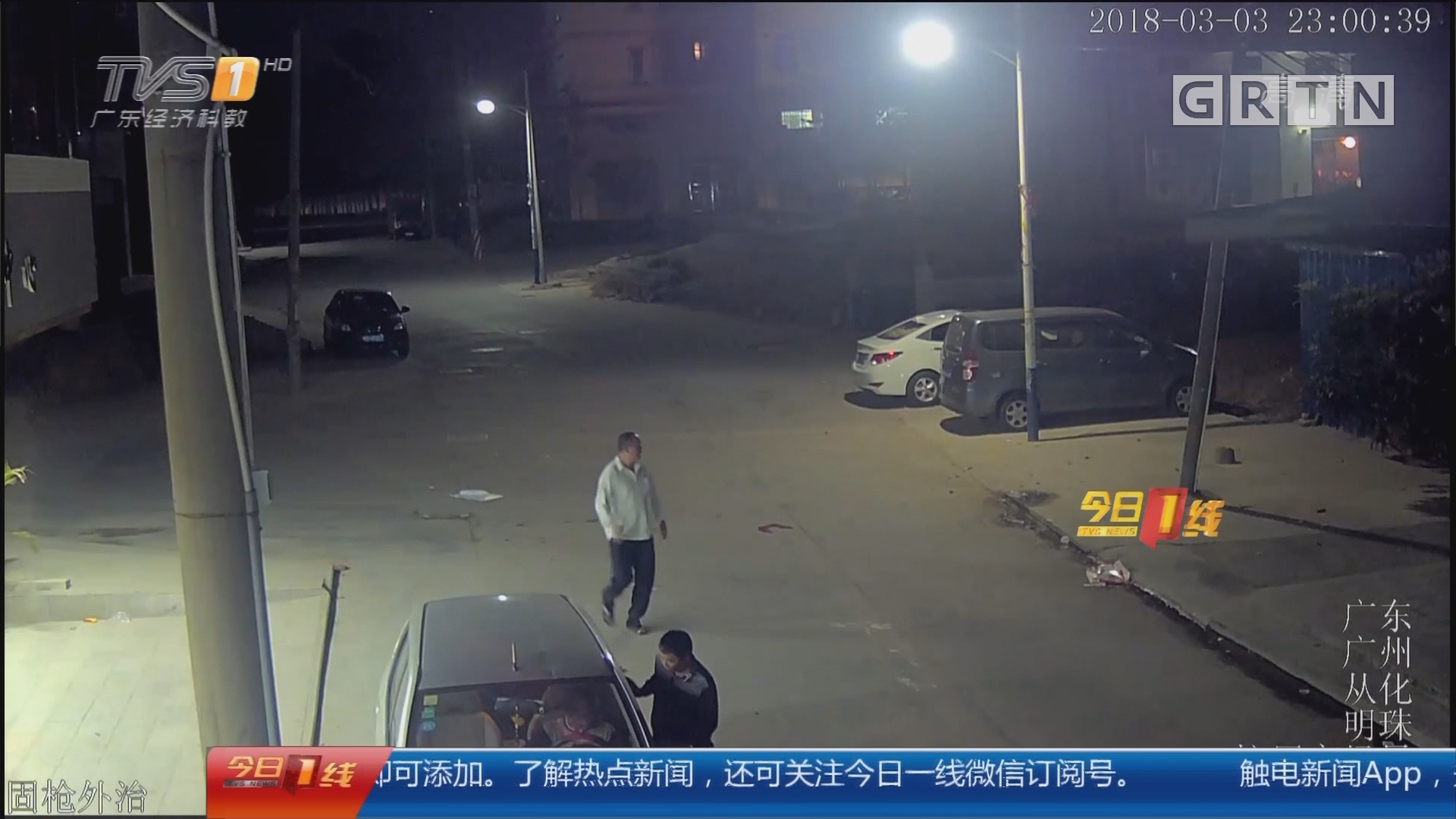 """广州从化:男子深夜扒车偷窃 众街合力""""瓮中捉鳖"""""""
