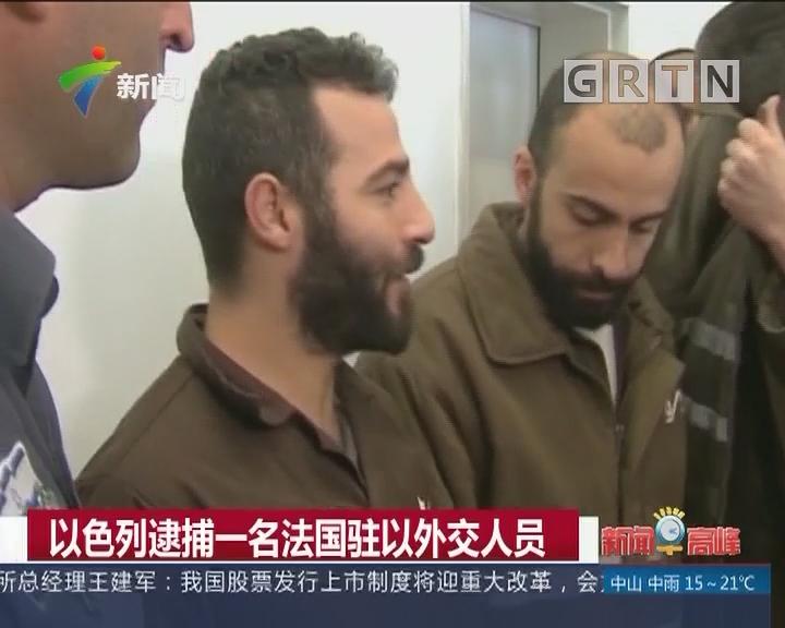 以色列逮捕一名法国驻以外交人员