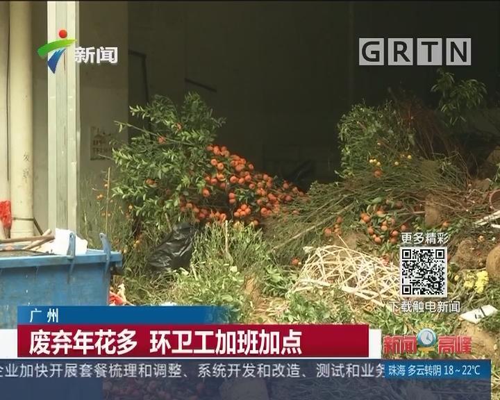 广州:废弃年花多 环卫工加班加点