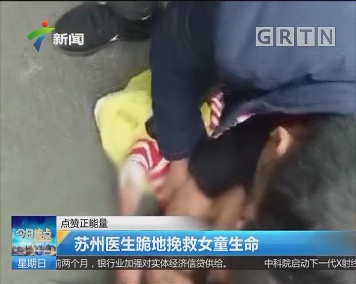 点赞正能量:苏州医生跪地挽救女童生命
