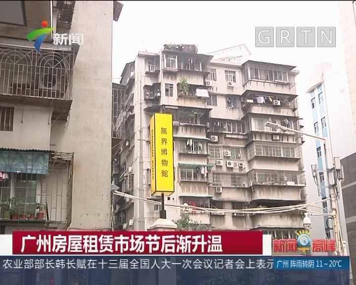 广州房屋租赁市场节后渐升温
