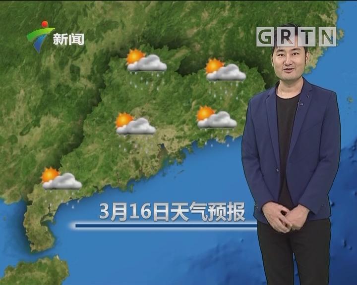 20180316天气预报