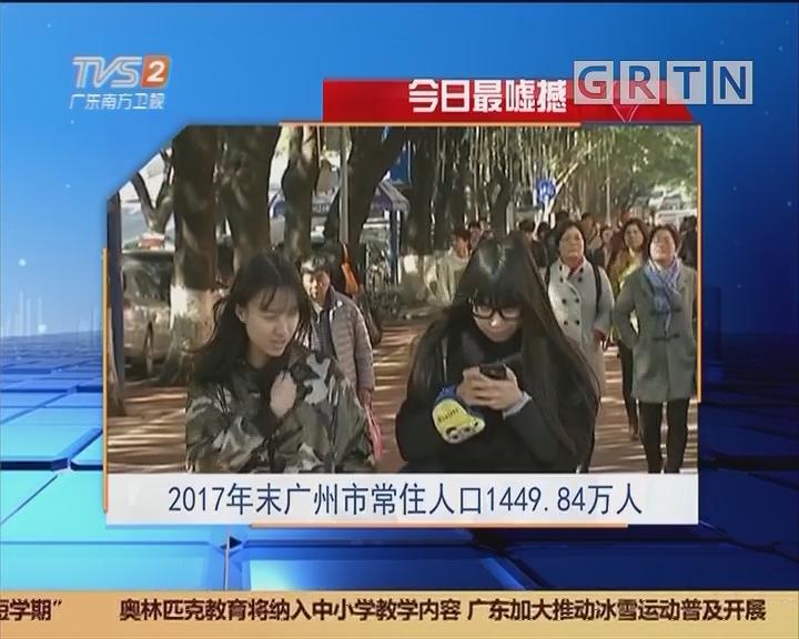 今日最嘘撼:2017年末广州市常住人口1449.84万人