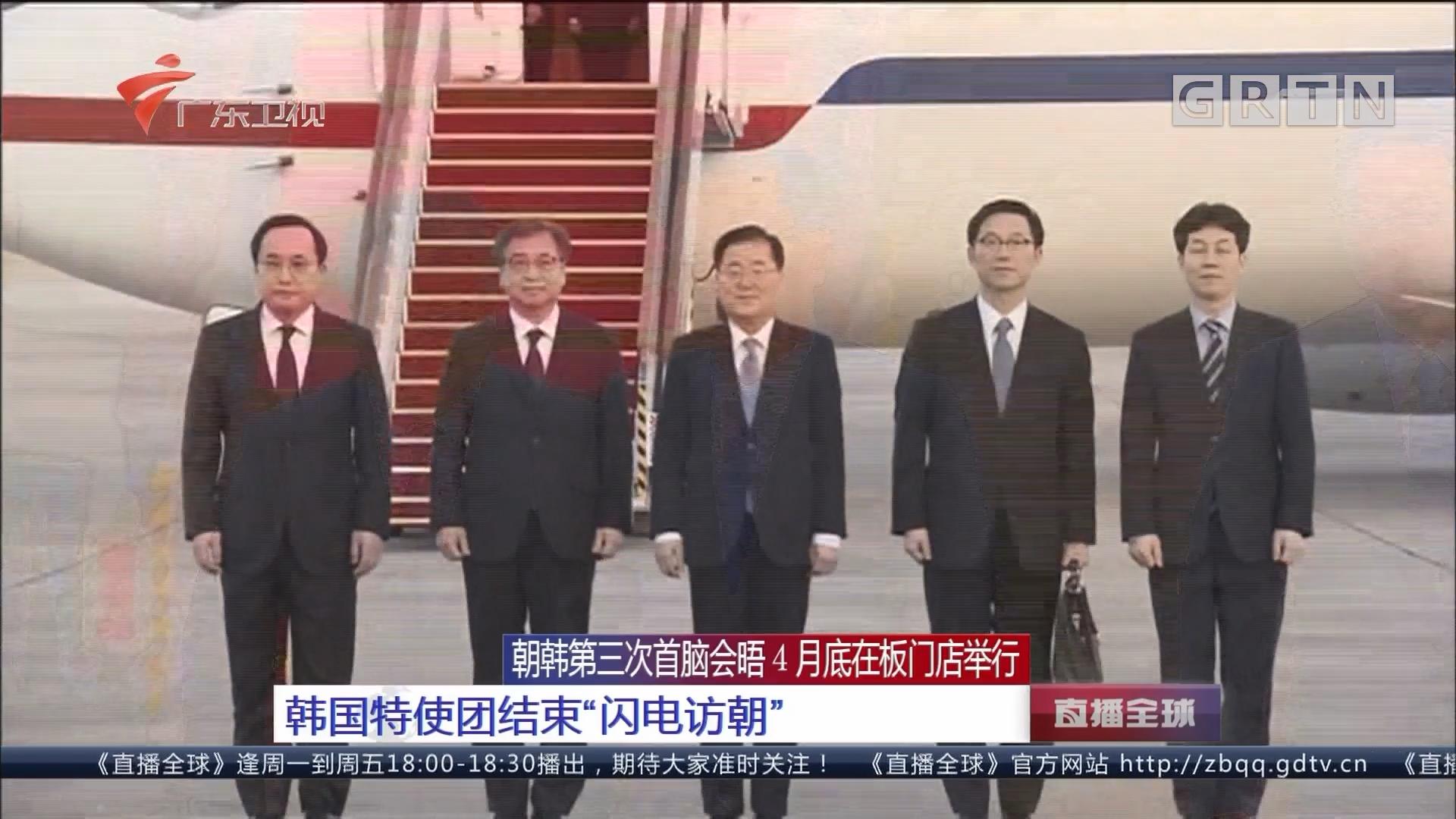 """朝韩第三次首脑会晤4月底在板门店举行:韩国特使团结束""""闪电访朝"""""""