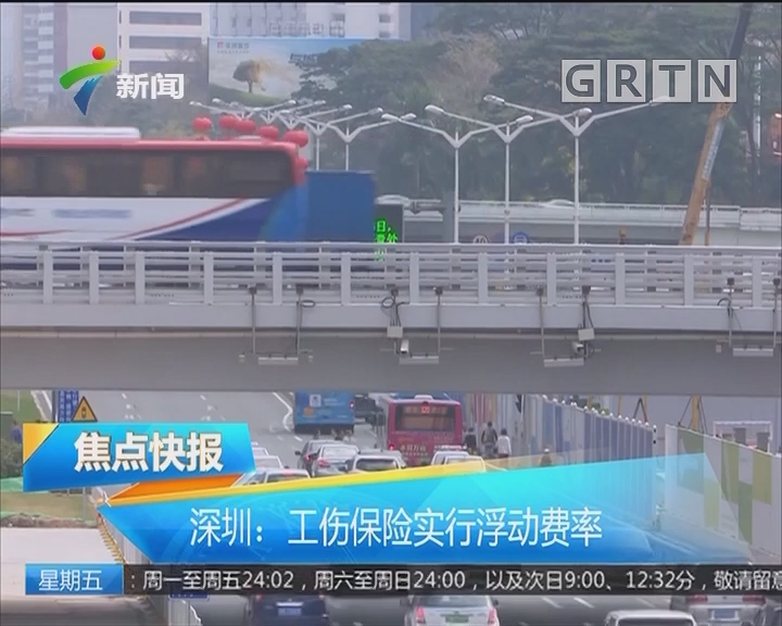 深圳:工伤保险实行浮动费率