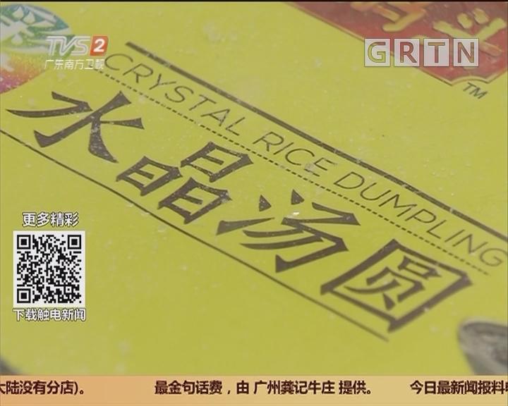 广州:汤圆畅销 价格基本与往年持平