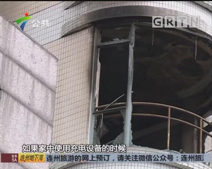 广州:疑因充电导致失火 住户需注意防火安全