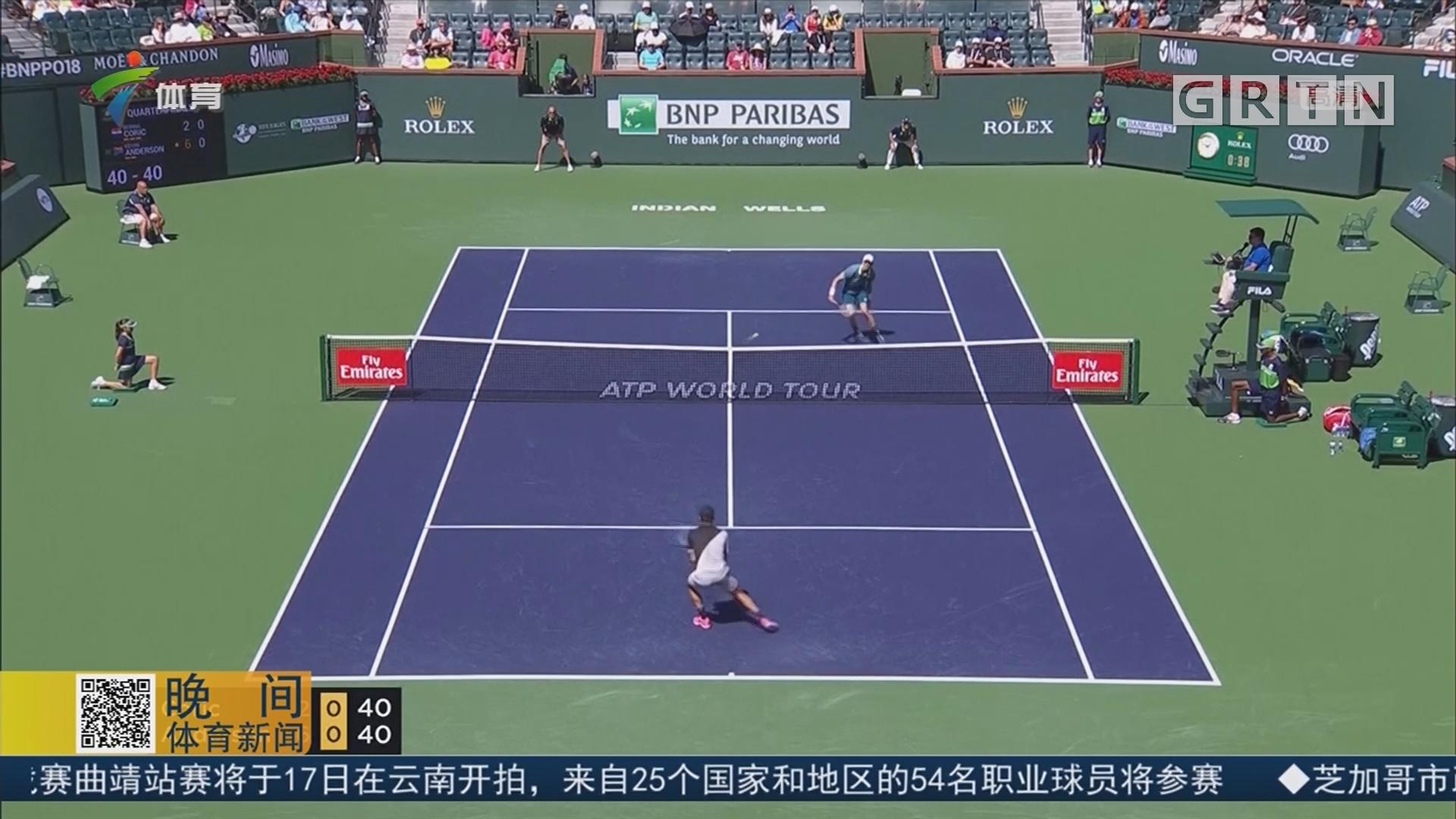 ATP印第安维尔斯赛 击退安德森 丘里奇晋级4强