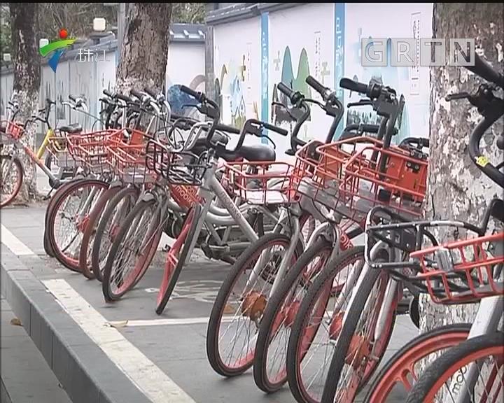 广州市交委:严禁共享单车新车投放