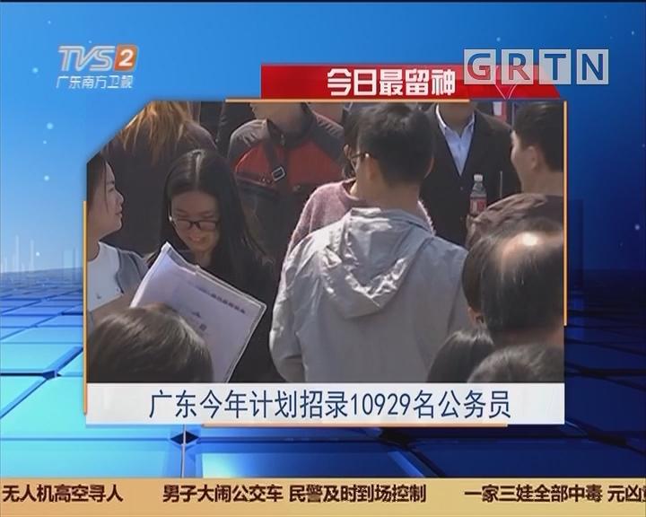今日最留神:广东今年计划招录10929名公务员