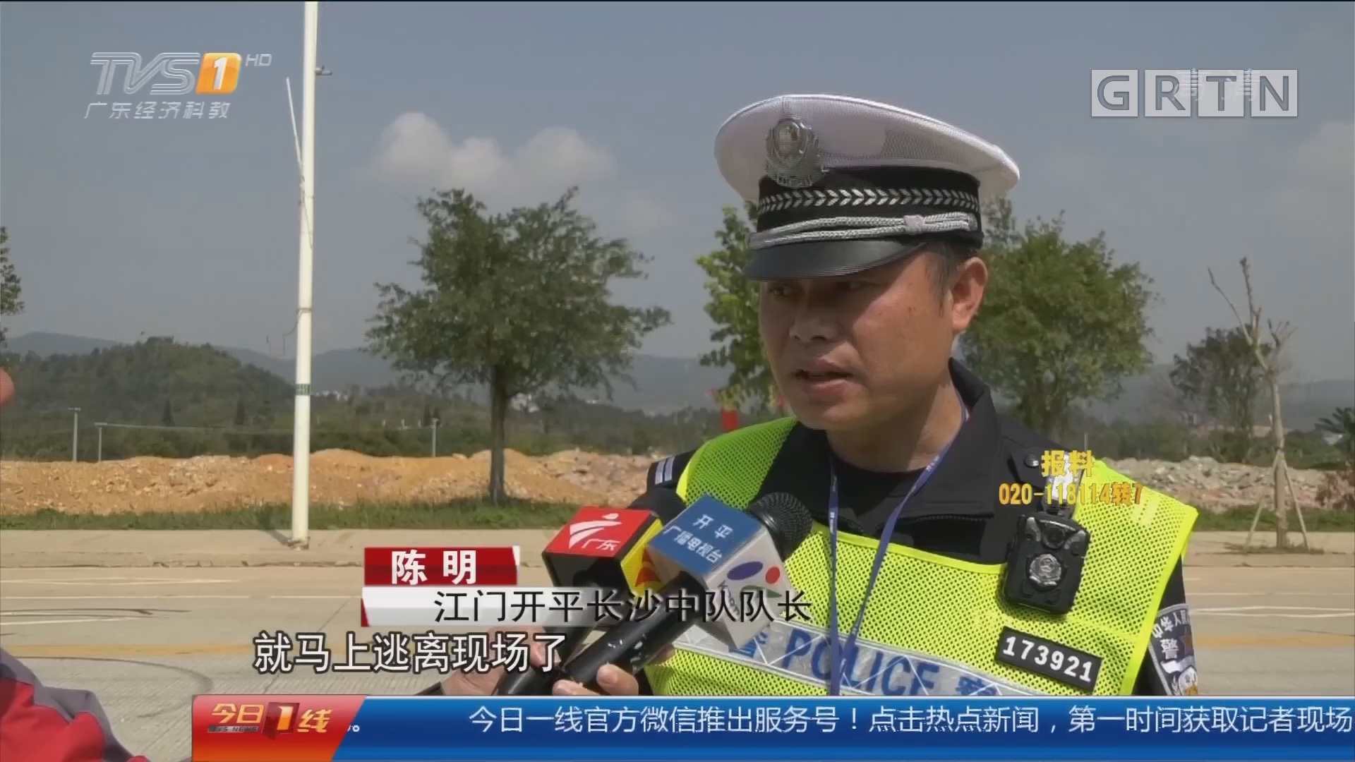 """江门开平:马路上惊现""""怪圈"""" 交警追查"""