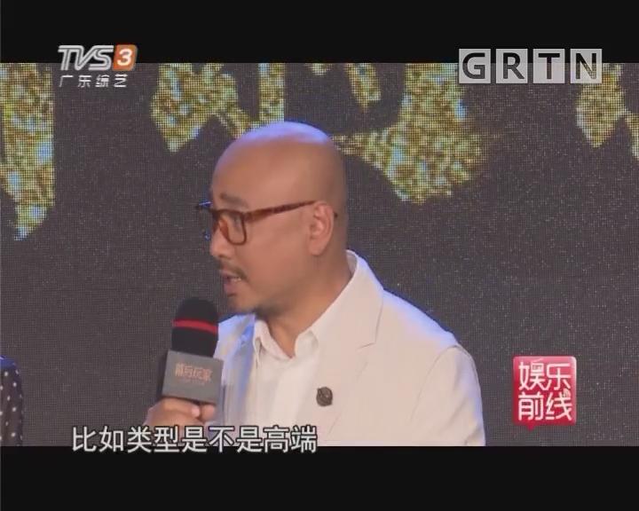 《幕后玩家》4月28日上映 徐峥开启金钱游戏