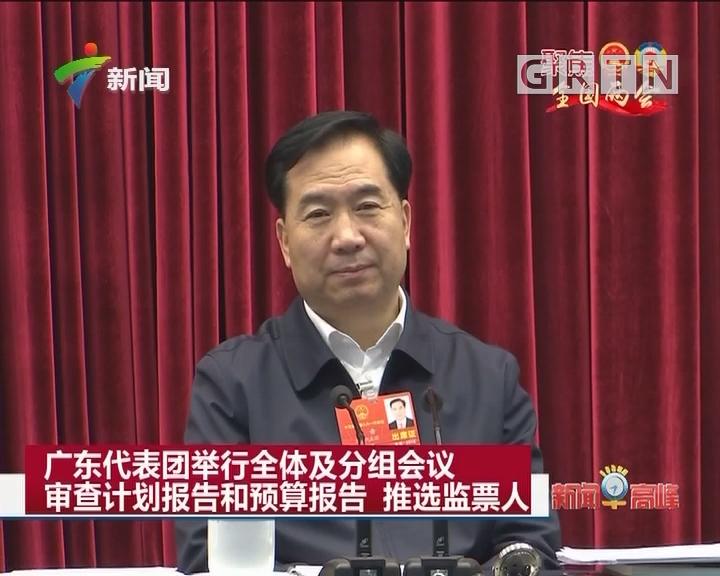 广东代表团举行全体及分组会议 审查计划报告和预算报告 推选监票人