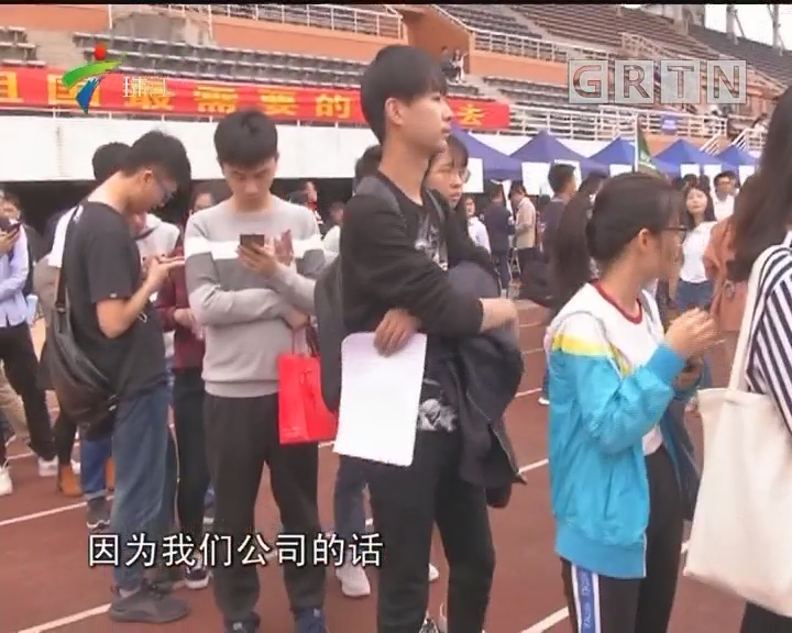 逾80万高校毕业生广东求职
