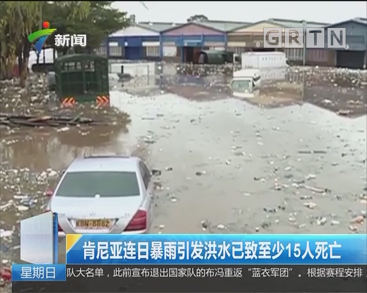 肯尼亚连日暴雨引发洪水已致至少15人死亡