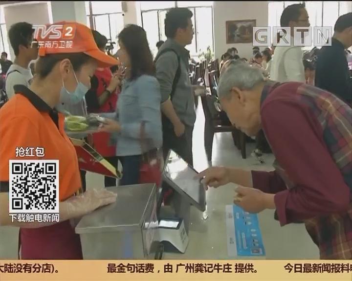 """广州:长者饭堂""""开进""""大学校园"""