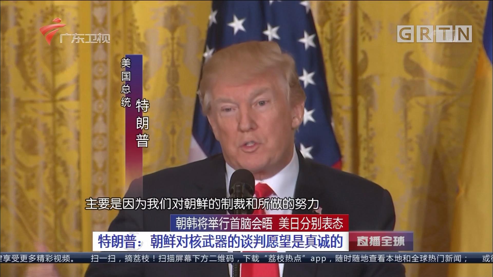 朝韩将举行首脑会晤 美日分别表态 特朗普:朝鲜对核武器的谈判愿望是真诚的