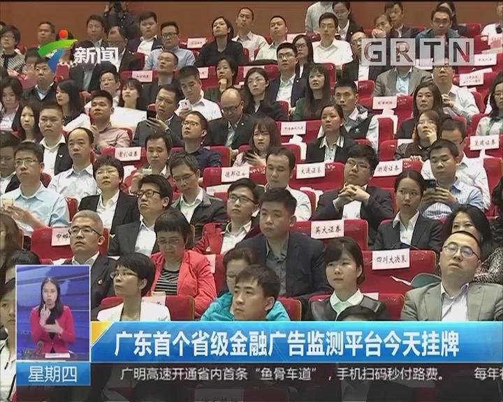 广东首个省级金融广告监测平台今天挂牌
