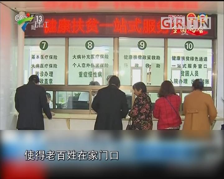 国家卫计委主任李斌谈医疗工作