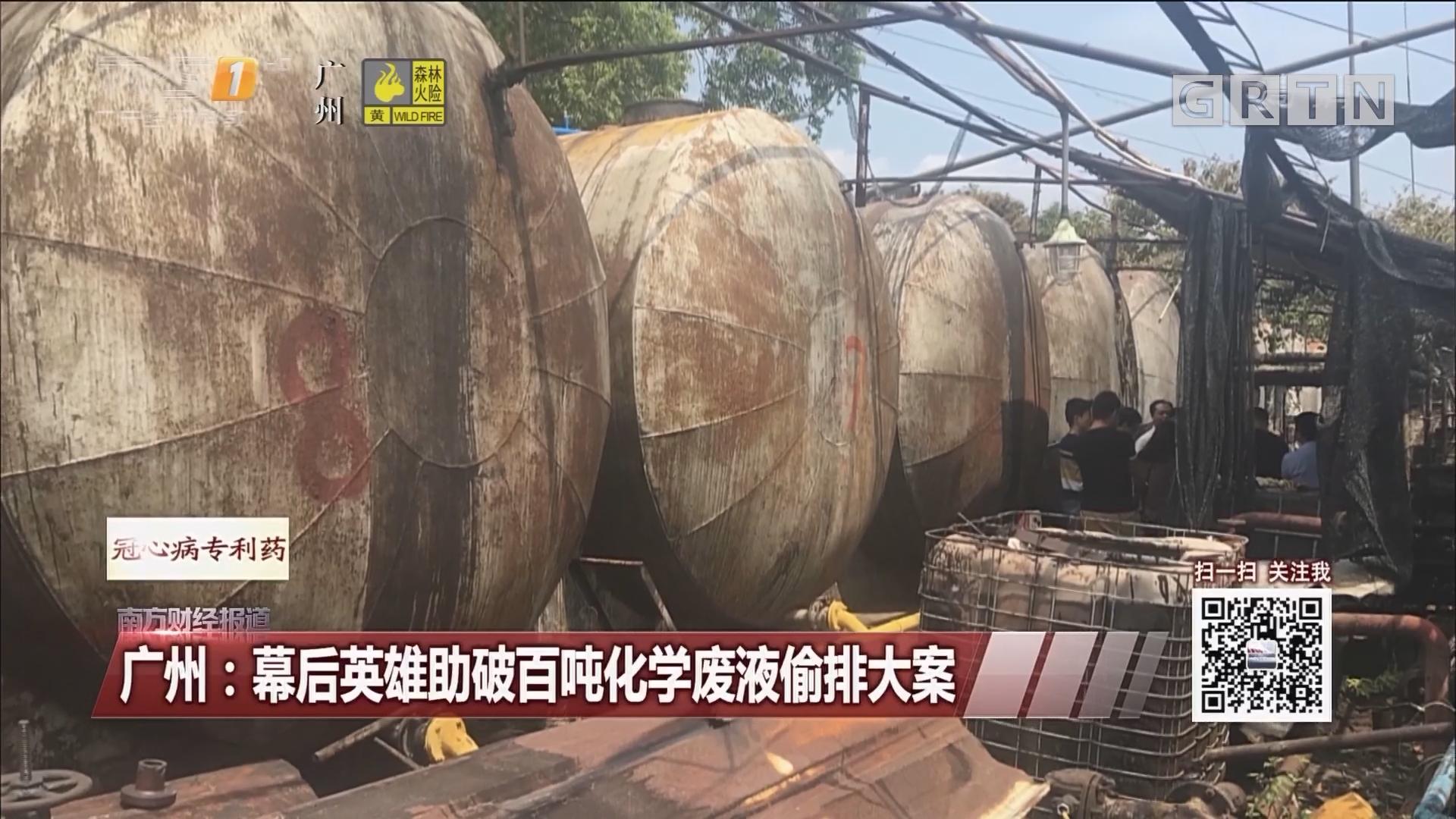 广州:幕后英雄助破百吨化学废液偷排大案