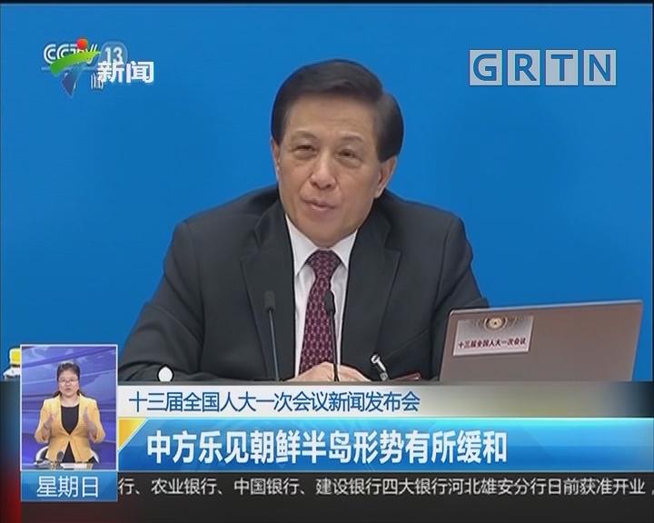 十三届全国人大一次会议新闻发布会:中方乐见朝鲜半岛形势有所缓和