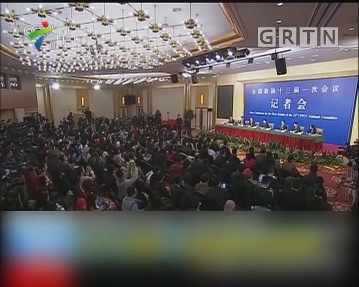 全国政协十三届一次会议记者会