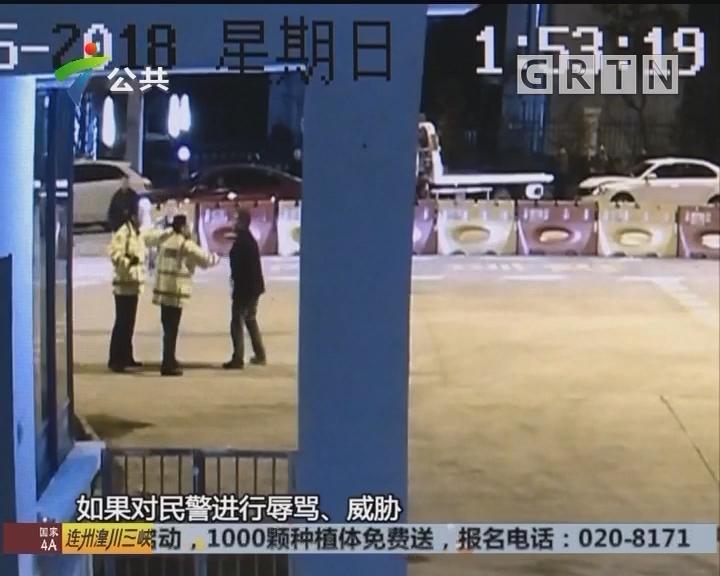 韶关:司机恶意推搡民警 被依法刑拘