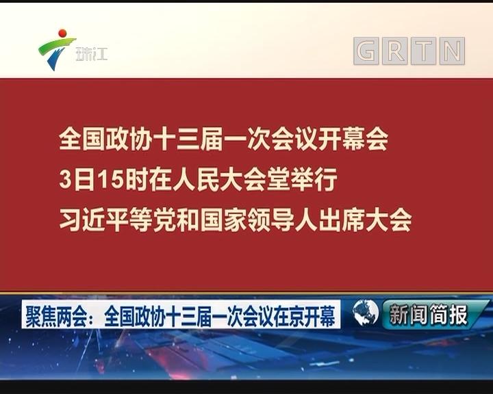 聚焦两会:全国政协十三届一次会议在京开幕