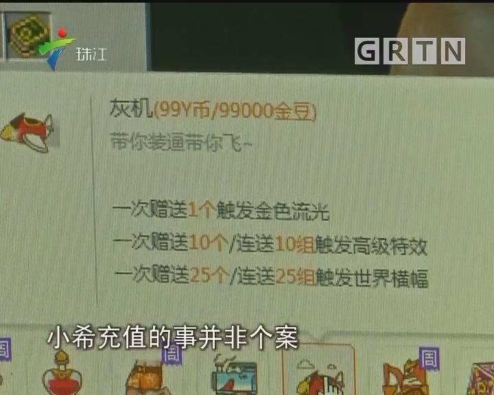 """315消费者维权:网络直播 自证充值为""""孩子所为""""是难点"""
