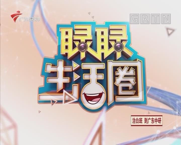 [2018-03-12]睩睩娱乐圈:五彩缤纷的蛋糕世界