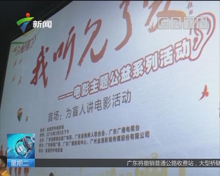 """广州:大爱有声 盲人也能""""看""""电影"""