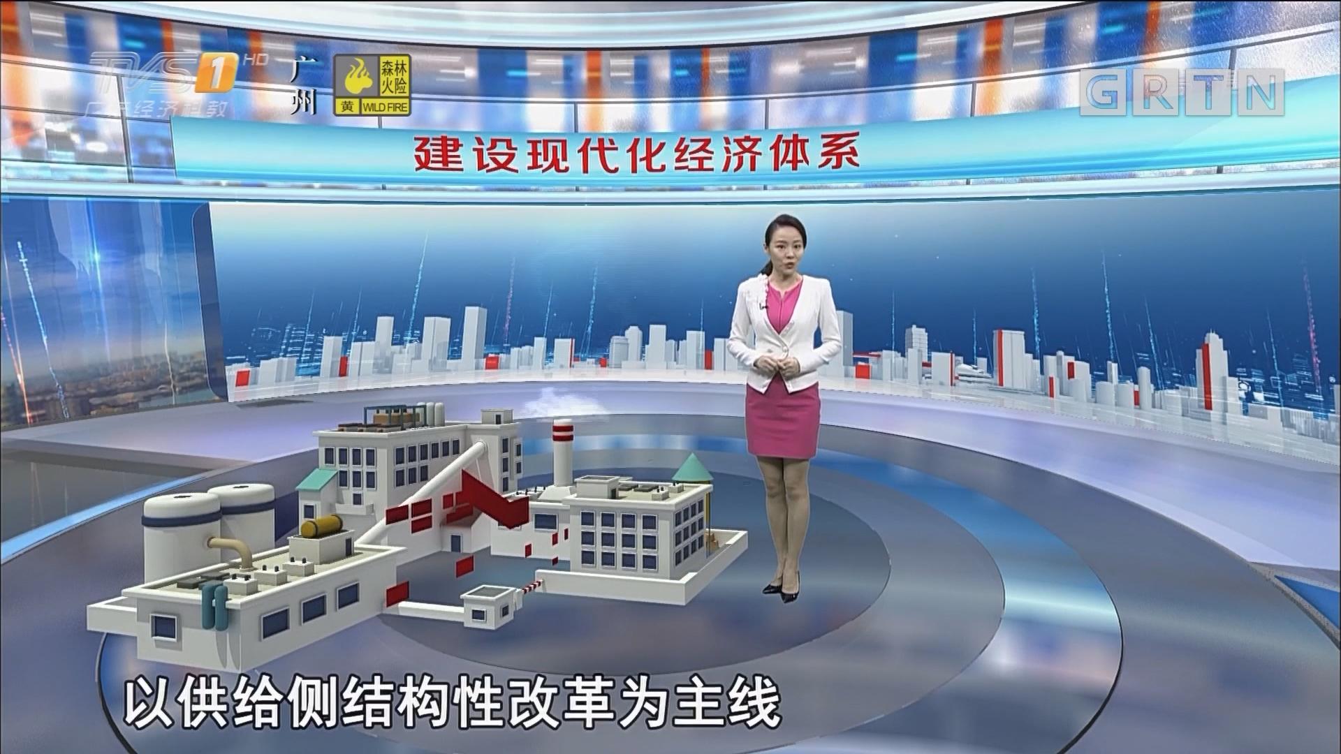 """""""四个走在前列"""" 激励广东继续做好改革开放排头兵"""