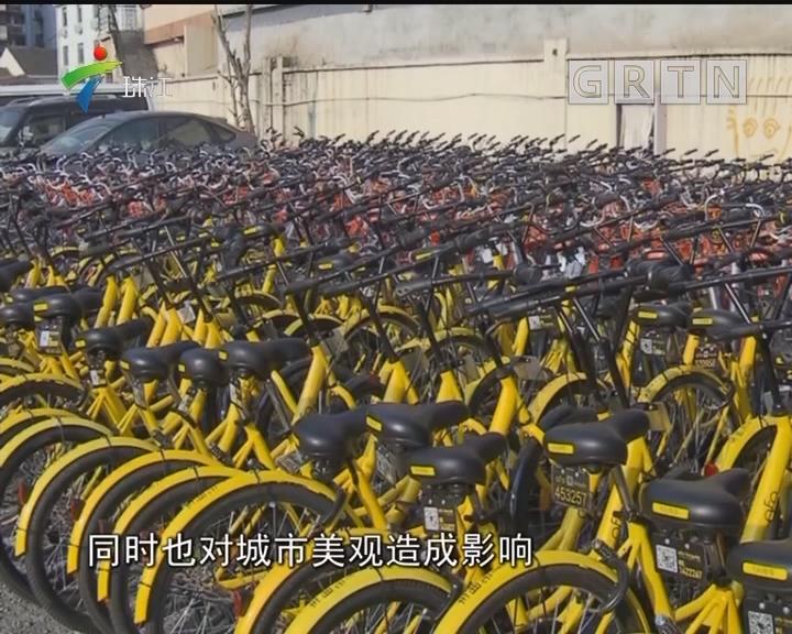 共享单车过度投放造成资源浪费
